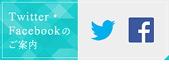 Twitter・Facebookのご案内